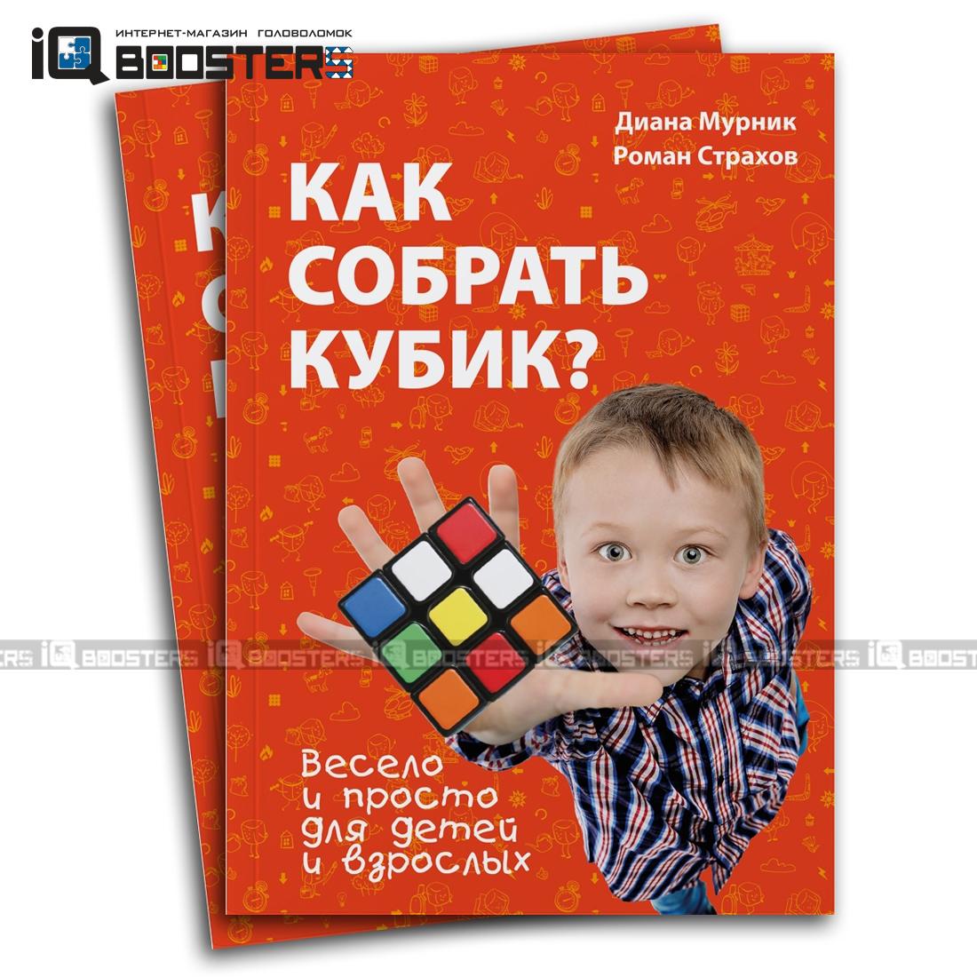 как_собрать_кубик_01