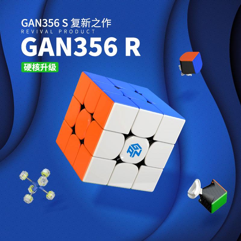GAN-356-R-51